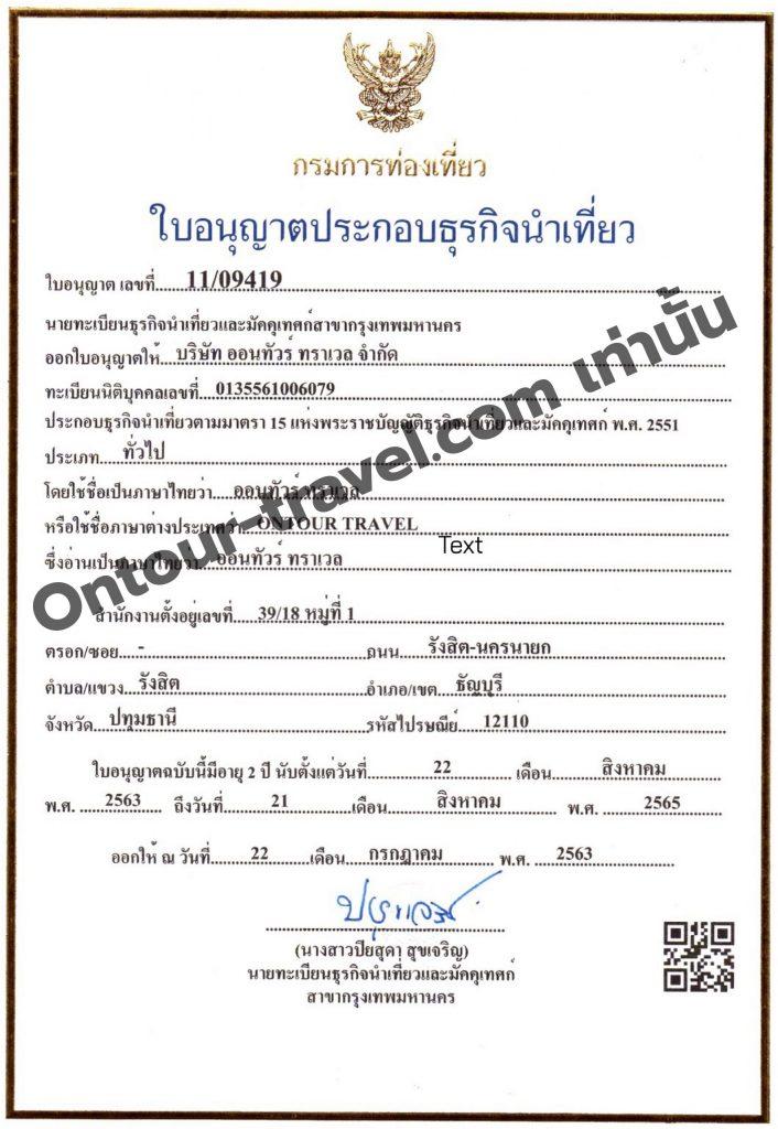 ใบอนุญาตประกอบธุรกิจนำเที่ยว บริษัทออนทัวร์ ทราเวล จำกัด