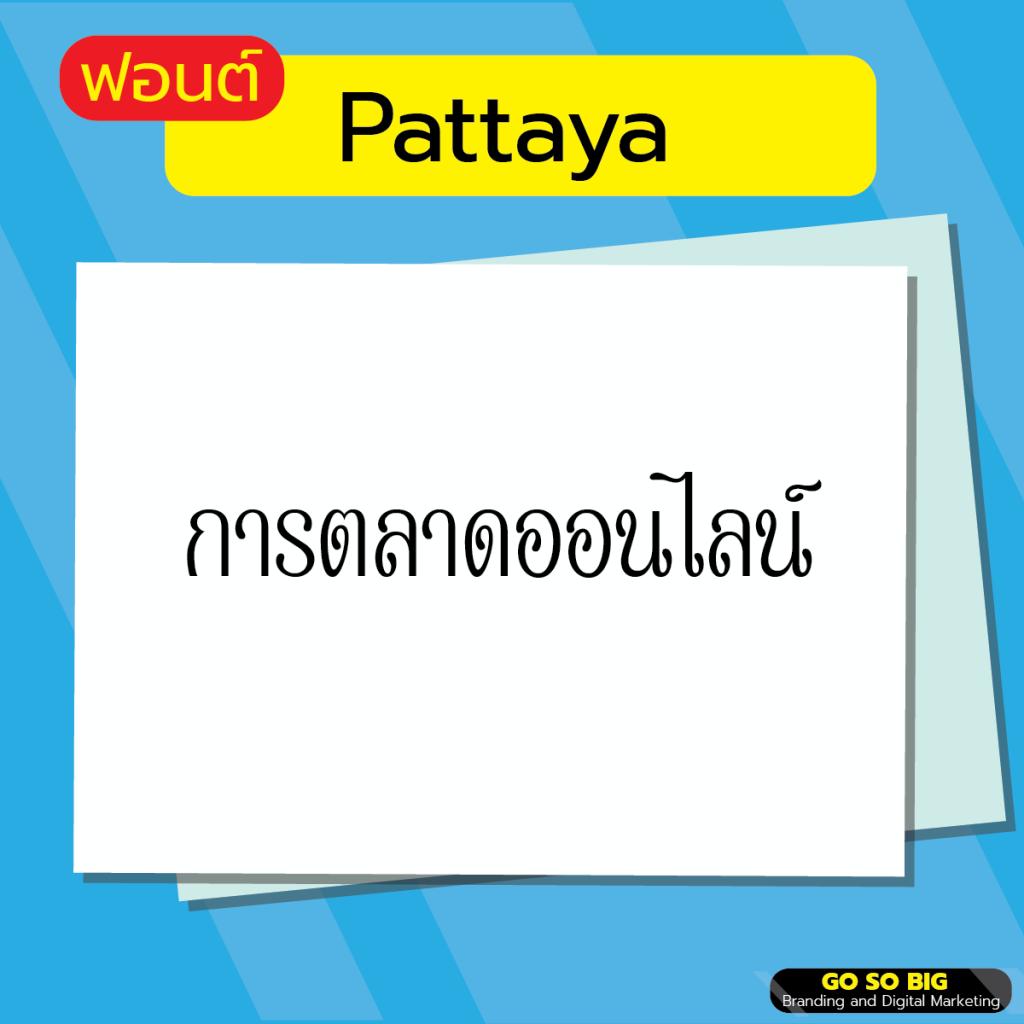 ฟอนต์ Pattaya
