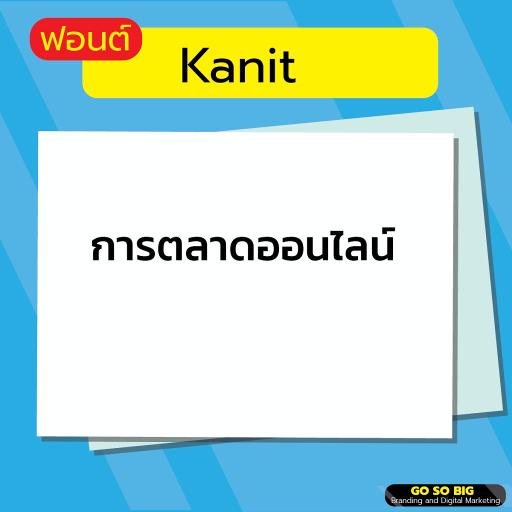 ฟอนต์ Kanit