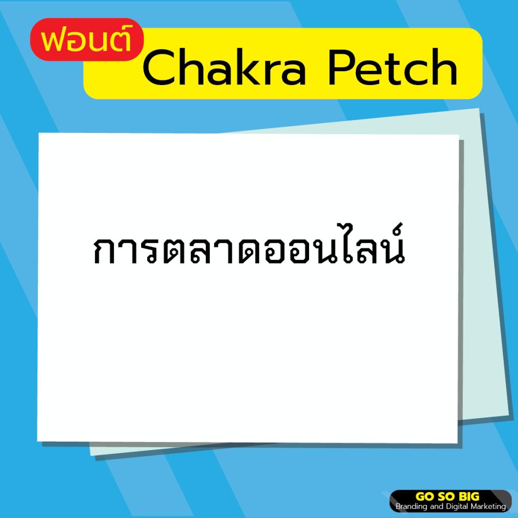 ฟอนต์ Chakra Petch
