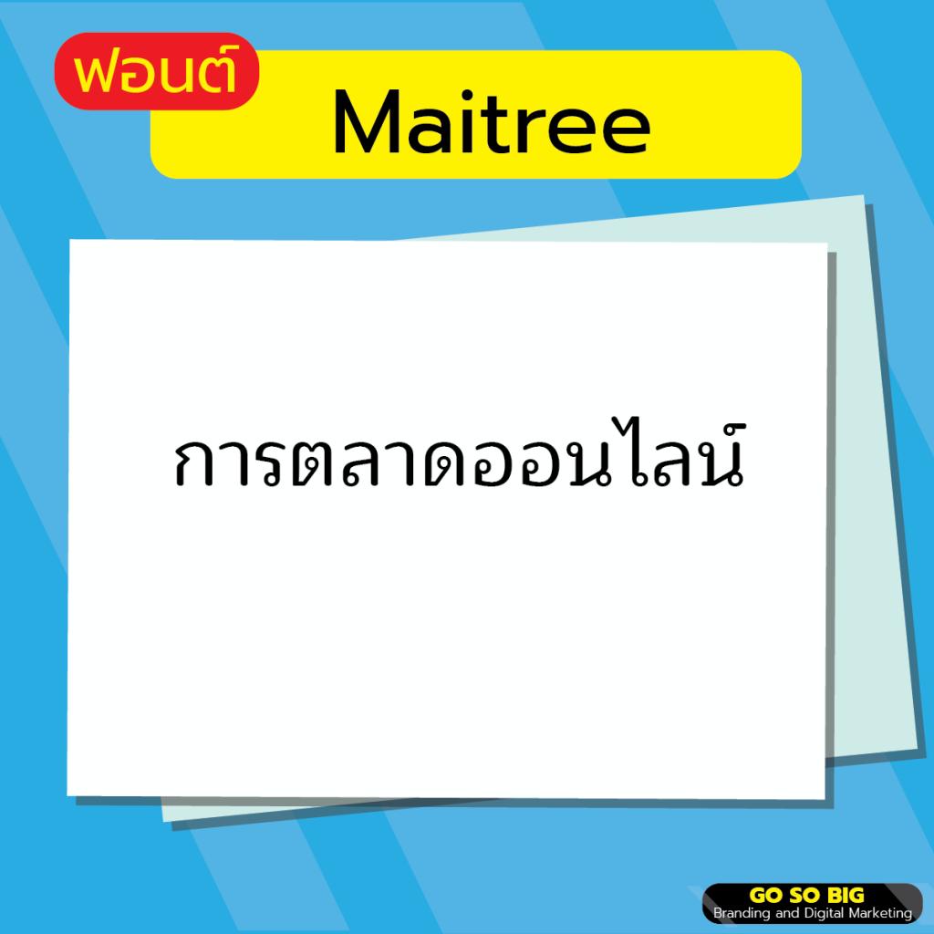 ฟอนต์ Maitree