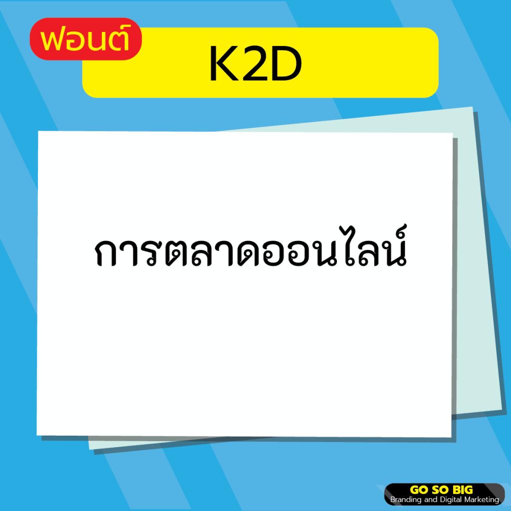 ฟอนต์ K2D