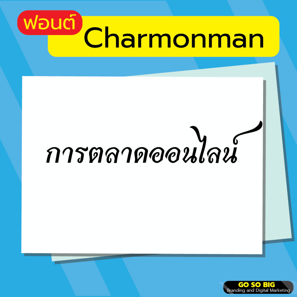 ฟอนต์ Charmonman