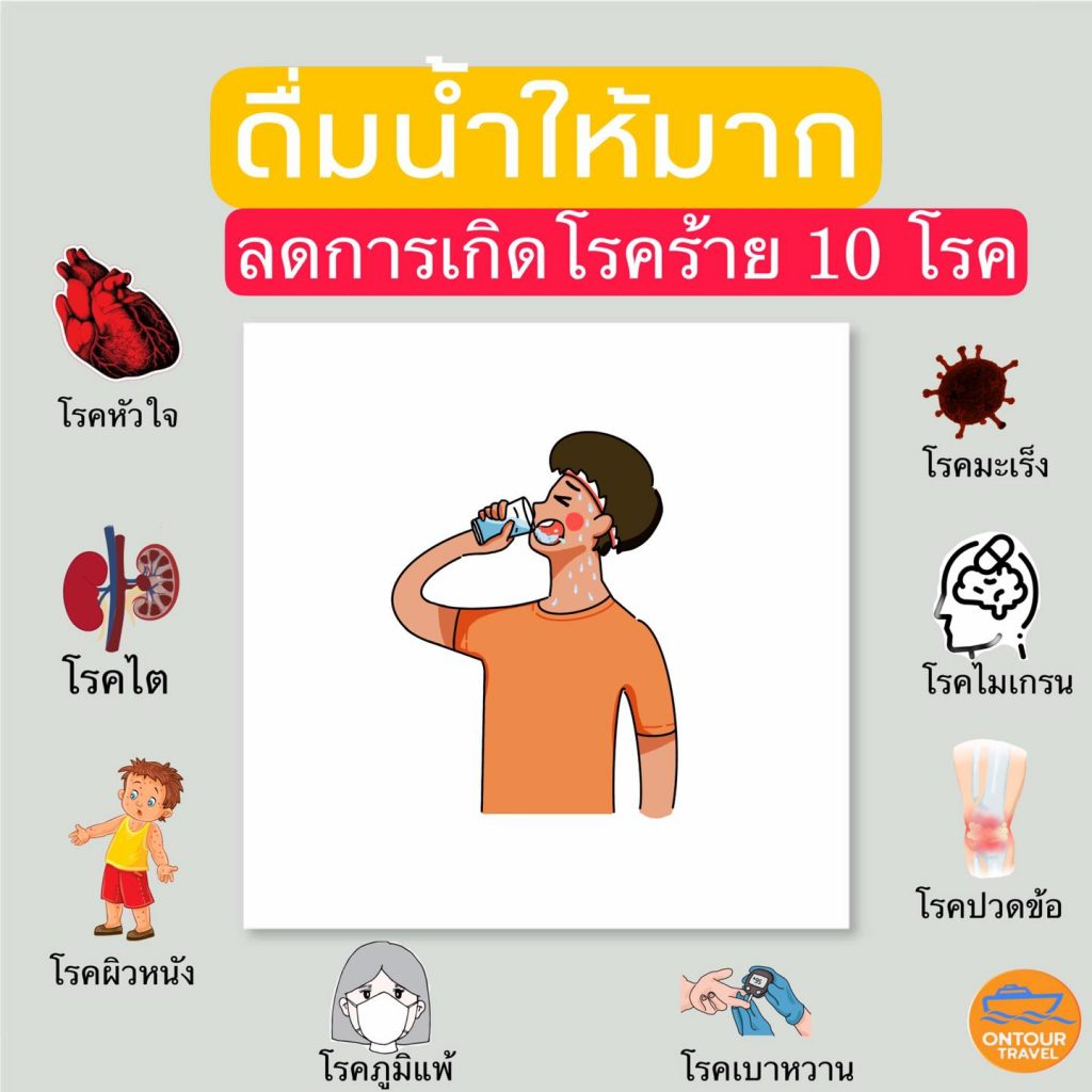ดื่มน้ำให้มากๆ ลดการเกิดโรคร้ายได้ 10 โรค